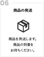 商品の発送 商品を発送します。商品の到着をお待ちください。